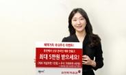 유진투자증권, '혜택가득, 국내주식 이벤트' 펼쳐