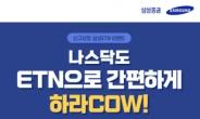 삼성증권, 나스닥 100 ETN 신규 상장 이벤트