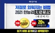 단꿈교육, 51회 한국사능력검정 대비 알짜 암기비법 모음 영상 무료 공개