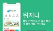 """통역사 매칭 앱 '위지니', """"검증된 해외현지 인력 간편하게 채택"""""""