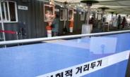서울 신규 확진 156명…서울동부구치소 5명 추가
