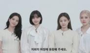 """""""지금은 행동할 때""""…K팝, 금기와 침묵을 깨다"""