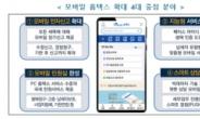 국세청 모바일 홈택스 제공서비스 212종→705종