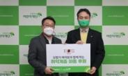 블루포션게임즈, 초록우산어린이재단 후원금 전달