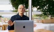 애플의 '중대 발표'는 사회적 책임 실현…인종차별 해소에 투자