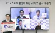 'eK리그 2020' 후원 협약식 온택트 진행