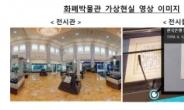 한은, VR기술 활용 '디지털 화폐박물관' 15일 개관
