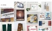 로고 ‧ 홈페이지 디자인 지원..소상업체 30곳 모집