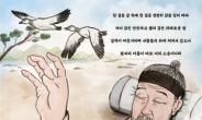 """실학자 이야기, """"콩 한 알로 스무 걸음' 공개"""