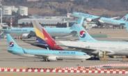대한항공·아시아나 기업결합 신고서 공정위 접수