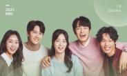 MBC 2021년 드라마 라인업, 로맨스․첩보 액션에 사극까지 안방1열 열전