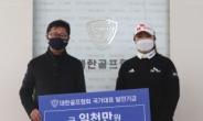 지난해 KLPGA 신인왕 유해란, 꿈나무 육성에 1000만원 기부