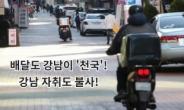"""""""월세 50만원 쯤이야…"""" 강남 자취방으로 몰리는 '배달족' [IT선빵!]"""