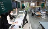 학령인구 감소, 원격수업 활성화…미래교육 어디로 [인구 데드크로스 비상③]