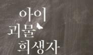 재희, 강이 또 다른 정인이들…작가 주원규가 만난 아이들