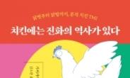 [한눈에 읽는 신간]'치킨에는 진화의 역사가 있다'외