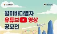 인천교통공사, '월미바다열차 유튜브 영상 공모전' 접수기간 연장