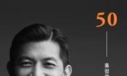 홍정욱 에세이 '50' 출간 동시 베스트셀러 4위