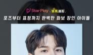 옹성우, '화보 장인 아이돌' 투표에서 1위 차지