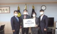 물류기업 국보, 마스크 10만장 교정시설에 기부
