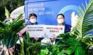 """힘든 여행·레저 업계, 동병상련 화훼농가돕기 """"감동"""""""