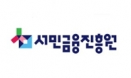 서금원, FINDA·한국개발연구원과 핀테크위크 세미나 개최