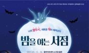 충무아트센터, 신진 작가 육성…'밤을 여는 서점'·'라파치니의 정원' 쇼케이스