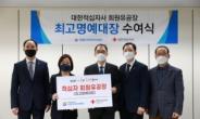 신협사회공헌재단, 대한적십자사 '최고명예대장' 수상