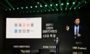 부산銀, 2021년 상반기 경영전략회의 개최