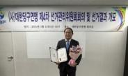 박보환, 제2대 (사)대한당구연맹 회장 당선