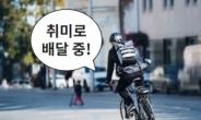 """""""억대 연봉 프로 운동선수인데 …"""" '배달 라이더' 한다! [IT선빵!]"""