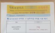 계약도 안했는데…하남교산 대토보상권 불법전매 '속출' [부동산360]