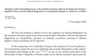 [단독] 유엔 보고관들
