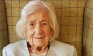 코로나 완치 106살 영국 할머니