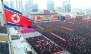 北, 잇단 대형 '정치 이벤트'…당대회 이어 최고인민회의