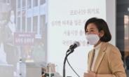 """나경원 """"6조원 규모 '숨통트임론' 조성…소상공인에 저금리 대출"""""""