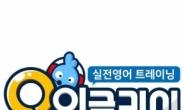한빛에듀테크 '오잉글리시', 평생이용권 프로모션 실시