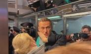 """'푸틴 정적' 나발니, 모스크바 공항서 체포…미 """"즉각 석방"""""""