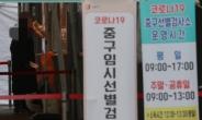 """""""주말효과 감안해도 확연한 감소세...54일만에 300명대로"""""""