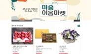 농식품부, 국산 농식품 설 선물세트 온라인몰 운영