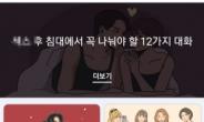 """논란의 이루다 불씨된 연애 앱 """"상담이야, 야설이야?"""" [IT선빵!]"""