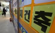 서울시, 200세대 미만 소규모 단지 대상 '미니 재건축' 도입