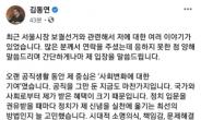 """김동연, 서울 시장 출마 거절…""""역랑 부족하다"""""""