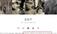 """中최대 포털 바이두 """"윤동주 중국 국적""""→구글 """"윤동주는 한국 시인!"""" [IT선빵!]"""