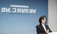 The 1000…은수미, 새해 인사회 온라인 개최
