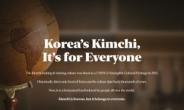 서경덕, NYT에 김치광고 냈다…中의 찌질한 '역사 왜곡' 대응