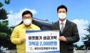 최문석 세진산업개발 대표, 광주시에 성금 2000만원 기탁