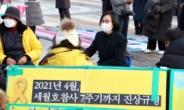 국정원, 세월호 관련 문서 64만여건 열람 공개