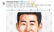 토트넘, 한국어 트위터 계정 오픈…재계약 임박 신호?