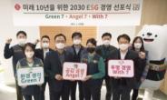 '그린·엔젤·투명한 미래 10년 위해' 세븐일레븐 'ESG 경영' 앞장선다